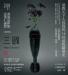 三國 巾幗無雙版 What is Success?