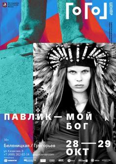 Pavlik Is My God / Gogol Center Theatre