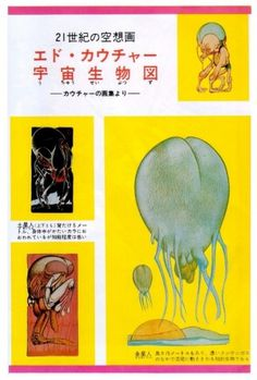 The Trilogy Tapes #monsters #weird #japan #poster