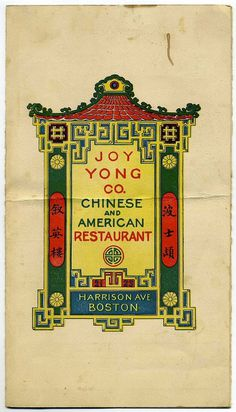 JUST COOL-adventure in design: design :: vintage menu #chinese #menu
