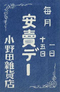 Japanese matchbox label | Flickr - Photo Sharing! #matchbox #japanese #vintage #label