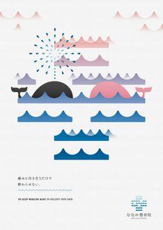 Japanese Poster: Nanami Medical Care. Tomoya Wakasugi. 2015