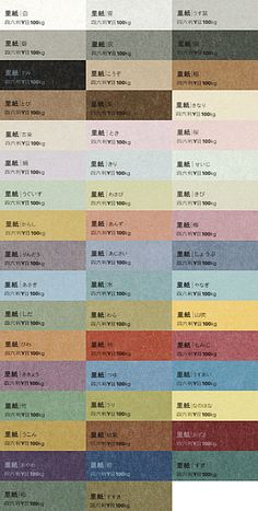 里紙|紙を選ぶ|竹尾 TAKEO #color #colours #colour #paper #japan