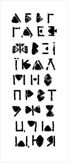 Old font #fonts #olga #old #kirillic #alphabet #typographica #tereshchenko