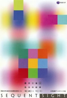 Japanese Poster: Sequent Sight. Mitsuo Katsui.... | Gurafiku: Japanese Graphic Design