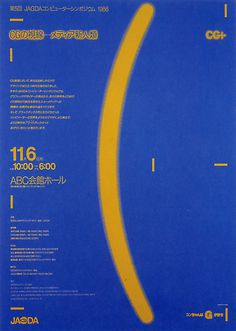 Japanese Poster: Computer Graphics Symposium Yusaku Tomoeda. 1986 #computer #japanese #minimal #poster