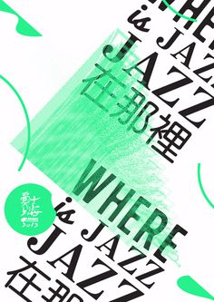 Where is Jazz - Janet Lai's Portfolio #neon #jazz #design #typography