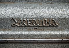 Украина (Ukraine). A Soviet-era 16mm movie projector. #logo #letters #vintage #cyrillic