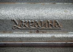 Украина (Ukraine). A Soviet-era 16mm movie projector.