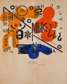"""kirill zdanevich """"for sofia georgievna melnikova fantastic pub"""" (1919)"""