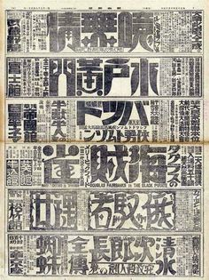 Vintage japanese newspapers #newspapers #japanese #vintage