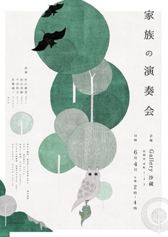 Japanes Poster