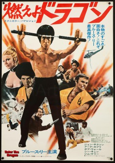 Enter the Dragon Japanese 1 Panel (20x29) Original Vintage Movie Poster