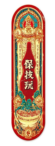 """""""WHAT CHINESE MEDICINE"""" skate deck designs from guilin based graphic designer ZHAN WEI /// NeochaEDGE ///"""