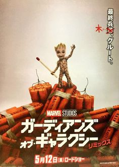 Guardians of the Galaxy Vol. 2 #film #cinema #poster #movie #japanese