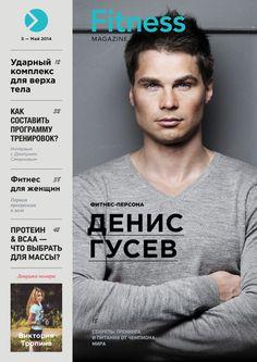 Fitness Magazine Cover #cover #print #magazine