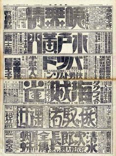 Bold Typography in Vintage Japanese Newspapers #lettering #japanese #newspaper #asian #broadsheet