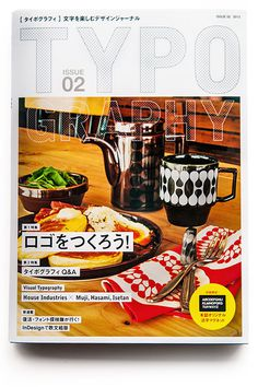 House #house #industries #muji #isetan #hasami #japan #magazine #typography