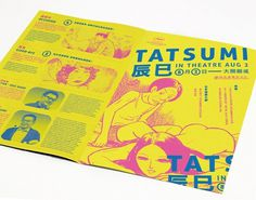 Tatsumi | ALONGLONGTIME #movie #alonglongtime #print #yellow #japan #leaflet