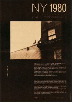 Japanese Exhibition Poster: NY 1980. SKKY Design. #design #poster