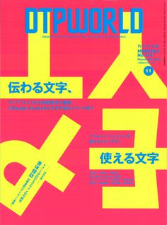 Japanese Magazine: DTP World No. 113. Dainippon Type Organization. 2007 #magazine #japanese #design #poster