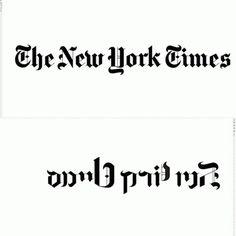 New York Times Logo… in Hebrew - very beautiful!... | Daily Design Bits #logotype #hebrew #new york times #nyt #latin