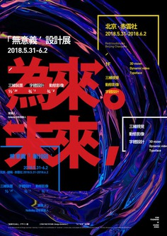 """""""Future/Forcoming"""" """"meaningless"""" design exhibition:"""