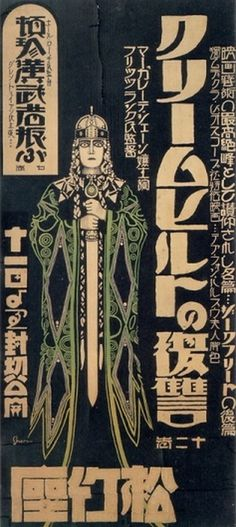 Japanese graphic design from the 1920s-30s ~ Pink Tentacle #graphic design #illustration #japanese