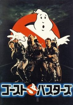 GIOR KONDUCTA - hollisbrownthornton: (via... #japan #ghostbusters #vintage #poster