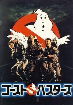 GIOR KONDUCTA - hollisbrownthornton: (via... #japan #ghostbusters #vintage #poster