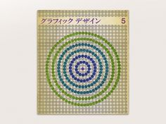 Display | Graphic Design Magazine 5 Japan Yusaku Kamekura | Collection #cover
