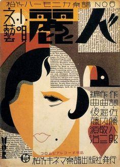 FFFFOUND! | Japanese graphic design from the 1920s-30s | ofellabuta
