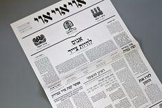 OI OI OI, Morin Glimmer #newspaper #monochrome #structure