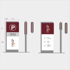 Signage | Sign Design | Wayfinding | Wayfinding signage | Signage design | Wayfinding Design | 餐饮停车导视牌