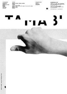 Tamabi. Kenjiro Sano / Mr. Design. 2012 #design #poster