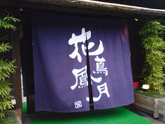 Noren (暖簾) are traditional Japanese fabric dividers