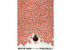 "japan 1965 Asahi Beer ""Asahi Steiny"" Sales strategy symbolically using the red rising sun mark"