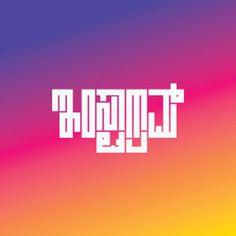#fortheloveof #typography #type #typeface #typedesign #typefacedesign #kannada #script #font #logo #instapic #instagram #displaytype #logoty