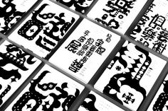 Identity for the Type Directors Club annual exhibition in Taiwan #design #directors #exhibition #chinese #type #club