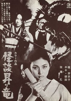 Japanese Movie Poster: Blind Womans Curse: The Tattooed Swordswoman. 1970