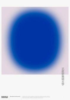 武蔵野美術大学2012 | Musashino Art University 2012 Daikoku Design Institute #poster