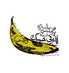 arabic type on Behance #calligraphy #banana #arabic #love #typography