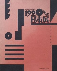 The 1920s in Japan (1988) : A Japanese Book #design #book #graphic #cover