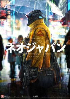 Neo Japan 2202, Johnson Ting #technology #japan