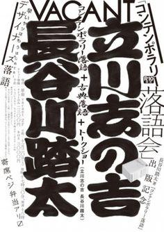 phofa - 長谷川 踏太 / TOTA HASEGAWA #poster