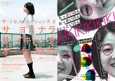 Gurafiku Grafikdesign aus Japan #japan #posters