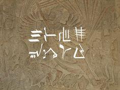Design-Studie zur no-Font, eine unbekannte Schrift eines unbekannten Volkes, welche einen wichtigen Punkt im Buch DZ, von Selim Özdogan, ma