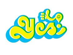 Dribbble - Yes! by Matt Lehman #type #illustration