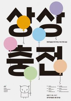 Posters – Sulki & Min #type #korean #balloon #poster
