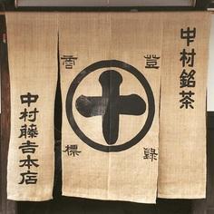 #japan #uji #ocha #greentea #nakamura